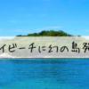 【竹富島観光】コンドイビーチ干潮時間に幻の島発見!!