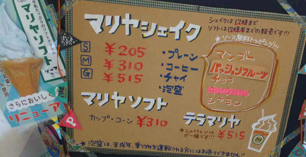 石垣島 離島ターミナルに行ったならマリヤシェイクでしょ♪