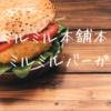 【石垣島】ミルミル本舗本店で食べるミルミルバーガーがおすすめ