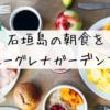 石垣島おすすめ!朝食はユーグレナガーデンで栄養満点ミドリムシとともに