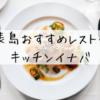 【西表島】おすすめレストラン キッチンイナバでランチもディナーも
