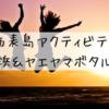 西表島 アクティビティ イダの浜シュノーケリングとヤエヤマボタルツアー