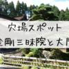 【高野山 観光】穴場スポット金剛三昧院と大門