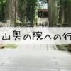 【高野山】パワースポット奥の院へ高野山・世界遺産きっぷを使った行きかた
