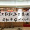 【大阪梅田】阪急三番街 タピオカだけじゃない台湾甜商店