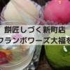 【大阪西大橋】和菓子餅匠しづく新町店でフランボワーズ大福をGET