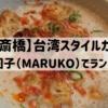【大阪心斎橋】ランチにおすすめ台湾スタイルカフェ圓子(MARUKO)