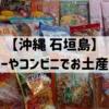 【沖縄石垣島】スーパーやコンビニでお土産をGETする
