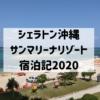 シェラトン沖縄サンマリーナリゾート2020宿泊記
