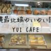 沖縄最北端 道の駅ゆいゆい国頭にあるカフェYUI CAFE | 大すきな沖縄のことと大阪のお