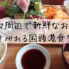 沖縄オクマ周辺グルメ 新鮮なお魚が食べれる国頭港食堂で | 大すきな沖縄のことと大阪