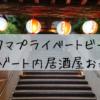 オクマプライベートビーチ&リゾート内居酒屋おかめ | 大すきな沖縄のことと大阪のお