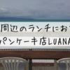 沖縄オクマ周辺グルメ おすすめパンケーキのseaside cafe LUANA | 大すきな沖縄のこと