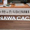沖縄オクマ周辺グルメ OKINAWA CACAOでビターチョコレートを | 大すきな沖縄のことと