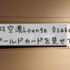 【伊丹空港カードラウンジ】イオンゴールドカードでモーニング | 大すきな沖縄のこと